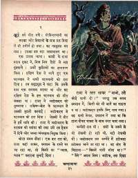 November 1964 Hindi Chandamama magazine page 53