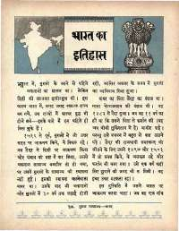 November 1964 Hindi Chandamama magazine page 20