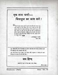 November 1964 Hindi Chandamama magazine page 104