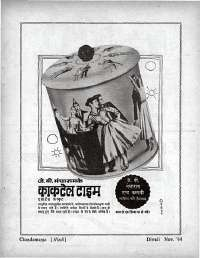 November 1964 Hindi Chandamama magazine page 15