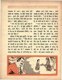 November 1964 Hindi Chandamama magazine page 78