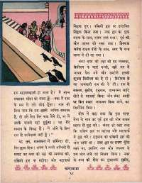 November 1964 Hindi Chandamama magazine page 82