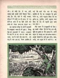 November 1964 Hindi Chandamama magazine page 73