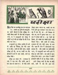 November 1964 Hindi Chandamama magazine page 72