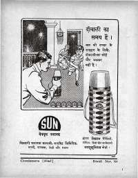 November 1964 Hindi Chandamama magazine page 13
