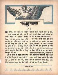 November 1964 Hindi Chandamama magazine page 87