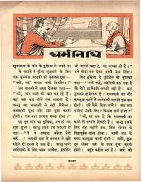 November 1964 Hindi Chandamama magazine page 75