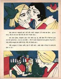 November 1964 Hindi Chandamama magazine page 66