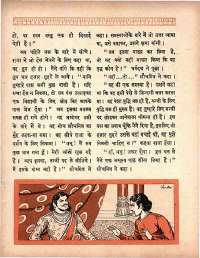 November 1964 Hindi Chandamama magazine page 71