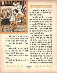 November 1964 Hindi Chandamama magazine page 42