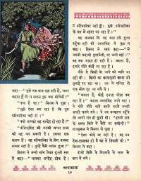 November 1964 Hindi Chandamama magazine page 32