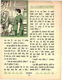 November 1964 Hindi Chandamama magazine page 76