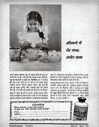 November 1964 Hindi Chandamama magazine page 18