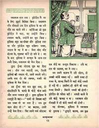 November 1964 Hindi Chandamama magazine page 77