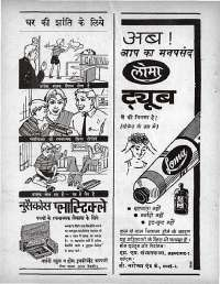 November 1964 Hindi Chandamama magazine page 98