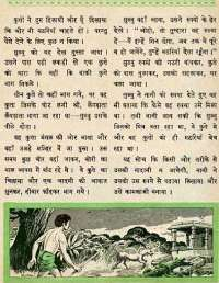 December 1964 Hindi Chandamama magazine page 58
