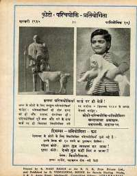 December 1964 Hindi Chandamama magazine page 74