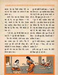 December 1964 Hindi Chandamama magazine page 52