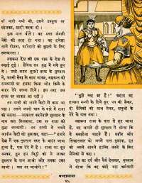 December 1964 Hindi Chandamama magazine page 35