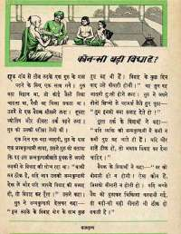December 1964 Hindi Chandamama magazine page 50