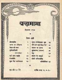 December 1964 Hindi Chandamama magazine page 4