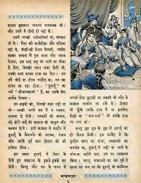 December 1964 Hindi Chandamama magazine page 13