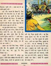 December 1964 Hindi Chandamama magazine page 65