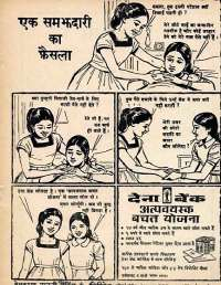 December 1964 Hindi Chandamama magazine page 75