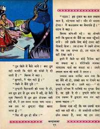 December 1964 Hindi Chandamama magazine page 22