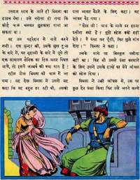December 1964 Hindi Chandamama magazine page 24