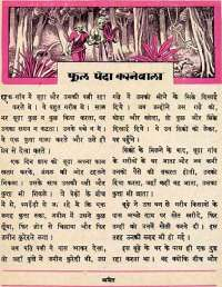 December 1964 Hindi Chandamama magazine page 37
