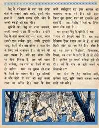 December 1964 Hindi Chandamama magazine page 70