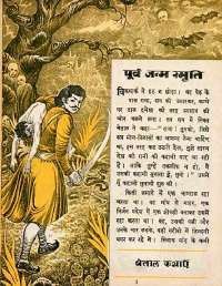 December 1964 Hindi Chandamama magazine page 27