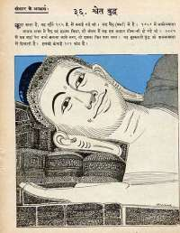 December 1964 Hindi Chandamama magazine page 71