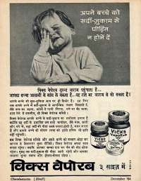 December 1964 Hindi Chandamama magazine page 5