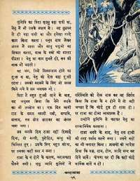December 1964 Hindi Chandamama magazine page 69