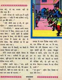 December 1964 Hindi Chandamama magazine page 23