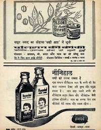 December 1964 Hindi Chandamama magazine page 6