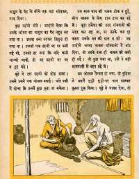 December 1964 Hindi Chandamama magazine page 39