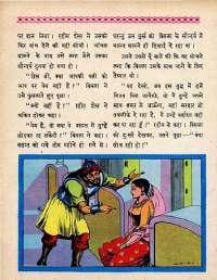 December 1964 Hindi Chandamama magazine page 25