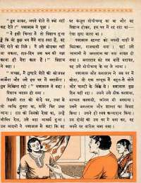 December 1964 Hindi Chandamama magazine page 49