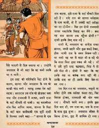December 1964 Hindi Chandamama magazine page 44