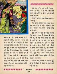 December 1964 Hindi Chandamama magazine page 62