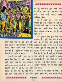 December 1964 Hindi Chandamama magazine page 64