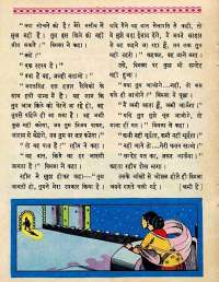 December 1964 Hindi Chandamama magazine page 26