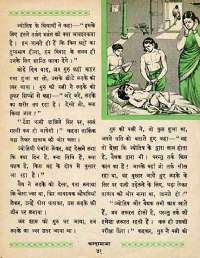 December 1964 Hindi Chandamama magazine page 51