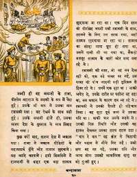 December 1964 Hindi Chandamama magazine page 30