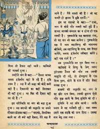 December 1964 Hindi Chandamama magazine page 68