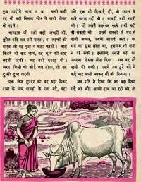 December 1964 Hindi Chandamama magazine page 28