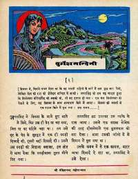 December 1964 Hindi Chandamama magazine page 19